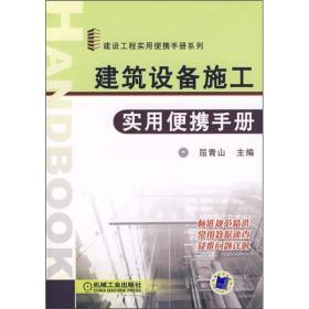 建设工程实用便携手册系列:建筑设备施工实用便携手册