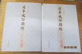《北平风俗类征》(精装毛边本,编号035号)。。。