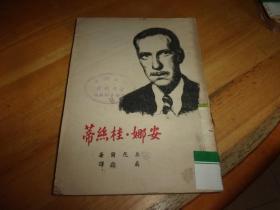 安娜 桂丝蒂----民国37年初版---馆藏书,品以图为准