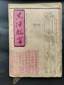 民国报刋(生活教育)民国二十四年六月十六日出版。陶行知主偏。