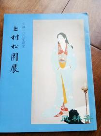 上村松园展 诞生100周年纪念 52作品