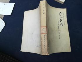 民法教程·北京大学试用教材'