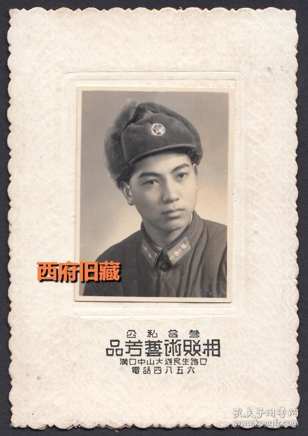 帅气的中尉,武汉汉口公私合营品芳艺术照相馆