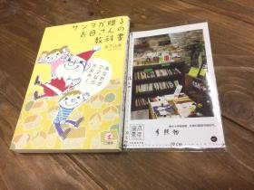 日文原版  -    サンタが赠る お母さんの教科书  【存于溪木素年书店】