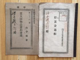 明治43年(1910年)日本《贮蓄金通帐》一册,大正2年(1913年)《第五回物品卖约会通》一通合售