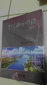 沈阳综合年鉴2017(原塑封未拆)