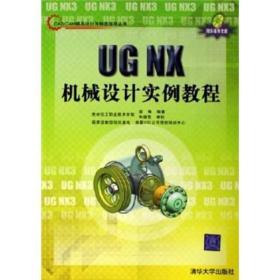 UG NX mechanical design example tutorial