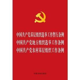 中国共产党基层组织选举工作暂行条例 中国共产党地方组织选举工作条例 中国共产党农村基层组织工作条例(烫金版)