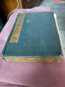 711明代精写刻版【宋叶礼经会元】一函4册4卷一套全、汇刻了宋元人经解138种。此书极罕见、尺寸24.3x15.5cm