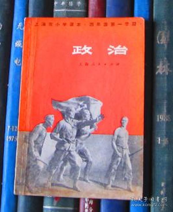 上海市小学课本:政治(四年级第一学期)
