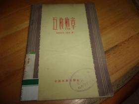 五枚勋章----1959年1版1印---馆藏书,品以图为准
