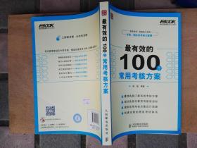 弗布克管理常用100系列:最有效的100个常用考核方案