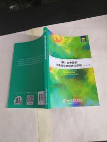 SFLEP学研论丛:《飘》在中国的形象变迁及经典化历程