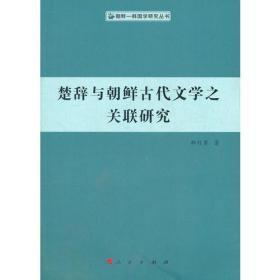 正版未翻阅        朝鲜--韩国学研究丛书:楚辞与朝鲜古代文学之关联研究