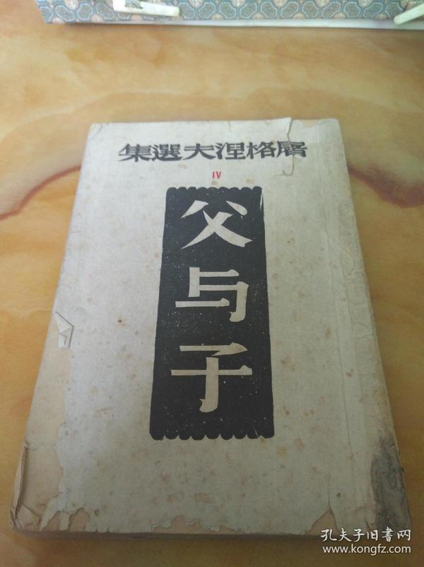 父与子 巴金译,1943年印