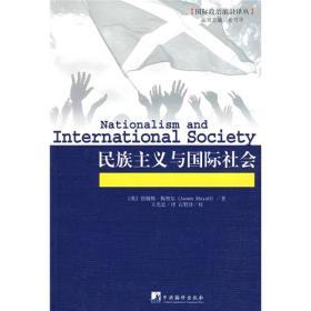 民族主义与国际社会