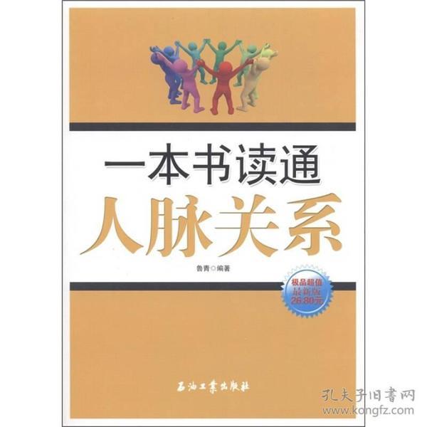 9787502184568一本书读通人脉关系