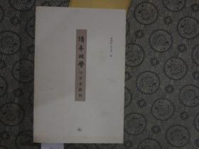 清华同学与学术薪传
