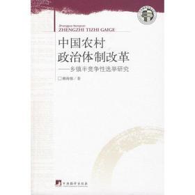 正版送书签tg-中国农村政治体制改革 : 乡镇半竞争性选举研究-9787802119321