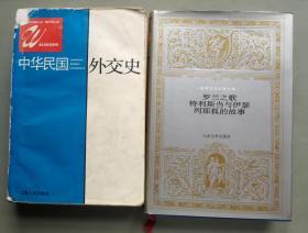 世界文学名著文库:罗兰之歌 特利斯当与伊瑟 列那狐的故事