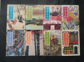《读者文摘》中文版8册合售 1982年四、六——十一月号 1983年一月号,