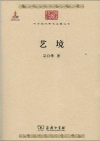 艺境 中华现代学术名著丛书