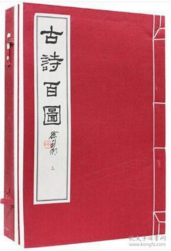 古诗百图(16开线装 全一函二册)
