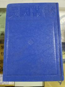 民国丛书 第一编7(现代心理学 宗教心理学 变态心理学派别)