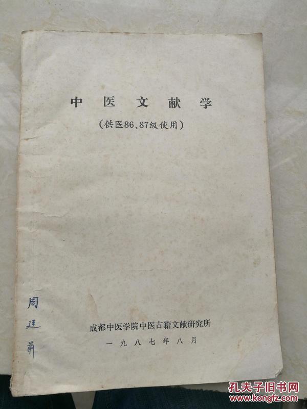 油印本,中医文献学。