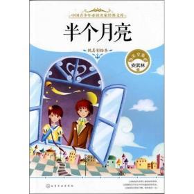 中国青少年必读名家经典文库 半个月亮