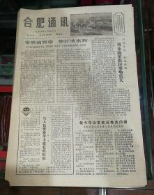 合肥通讯1976年2