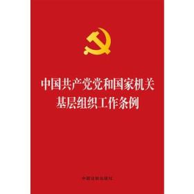 中国共产党党和国家机关基层组织工作条例(烫金版)