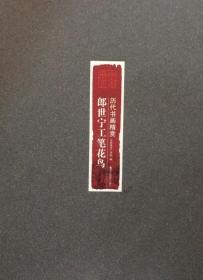 郎世宁工笔花鸟(历代书画精赏 8开 全一盒)