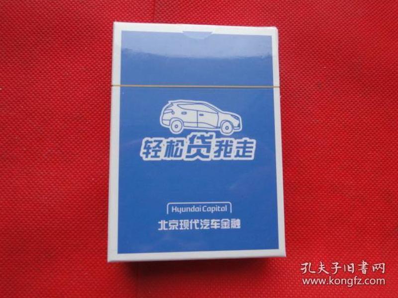 轻松贷我走(北京现代汽车)扑克,未开封