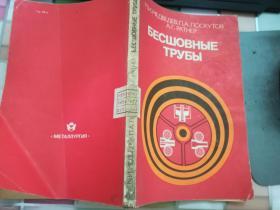 俄文原版:无缝管《45715》