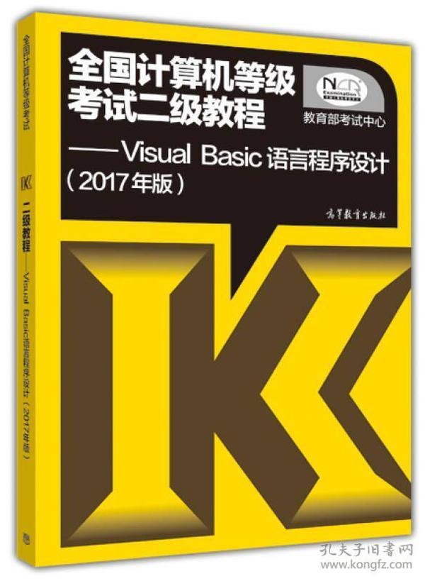 全国计算机等级考试二级教程——Visual Basic语言程序设计(2017年版