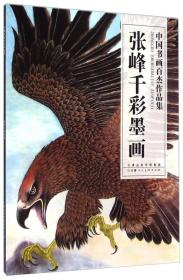 中国书画百杰作品集:张峰千彩墨画