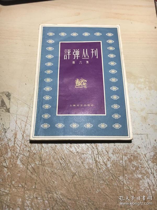 评弹丛刊(第六集)