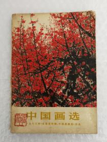 中国画选--一九七三年《全国连环画 中国画展览》作品