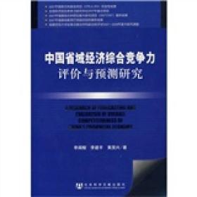 中国省域经济综合竞争力评价与预测研究