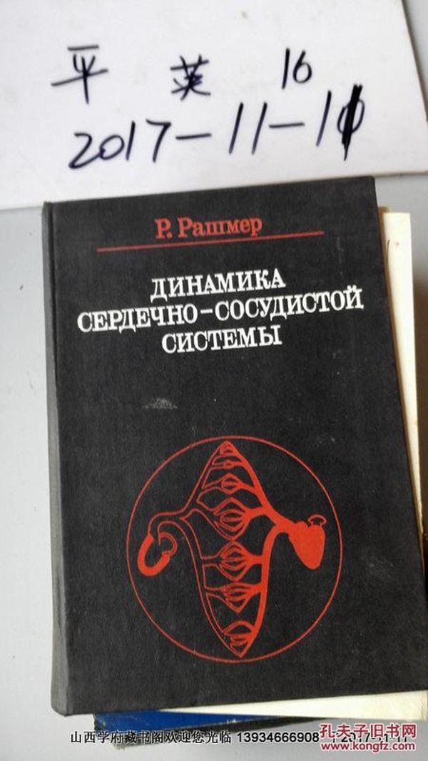 俄文原版医学书:心血管系统动力学