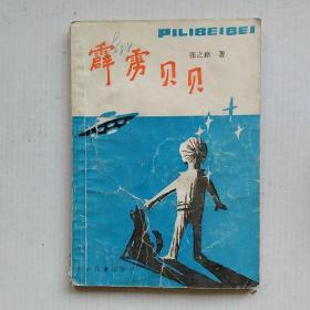 《霹雳贝贝》(89年1版1印)经典八十年代少儿小说