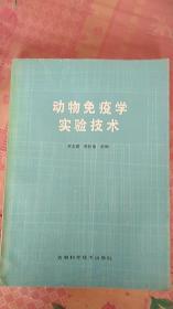 动物免疫学实验技术 作者 刘玉斌 签名本 签赠本