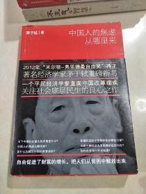 中国人的焦虑从哪里来:论财富与地位的不平等