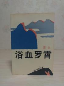 茅盾文学奖获得者萧克签名本:《将军吟》 萧克 签名 有 上款  一版一印 签名永久保真