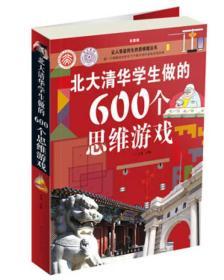 北大清华学生做的600个思维游戏
