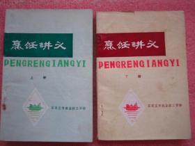 《石家庄烹饪讲义》全两册 【切配技术、原料加工、刀工、配菜、烹调技术、冷热菜的制法、主食制作、食物营养分析】