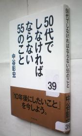 50代でしなければならない55のこと (日文原版书)