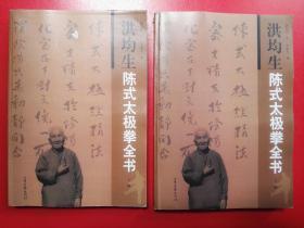 洪均生陈式太极拳全书