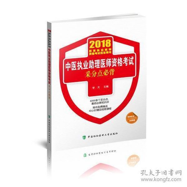 中医执业助理医师资格考试采分点必背9787567909878
